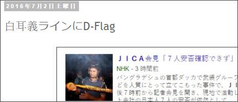 http://tokumei10.blogspot.com/2016/07/d-flag_2.html