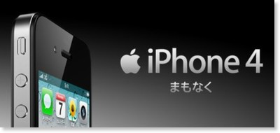 http://mb.softbank.jp/mb/iphone/iphone4/reserve.html