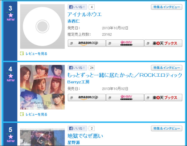 http://www.oricon.co.jp/rank/js/d/2013-10-01/