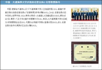 http://www.seikyoonline.jp/news/headline/2010/12/1193504_2460.html