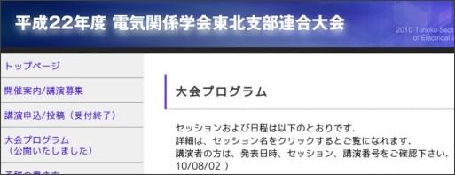 http://www.ecei.tohoku.ac.jp/tsjc/contents/program.html