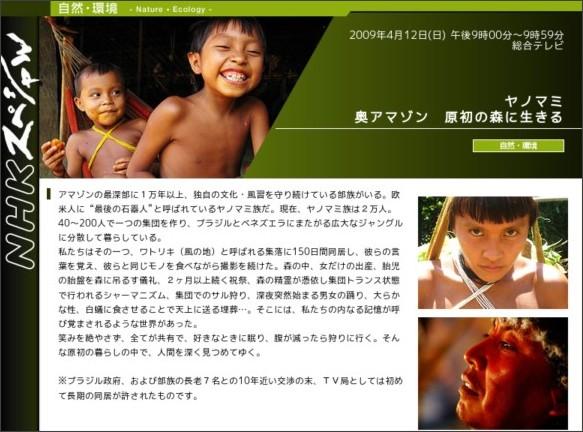 http://www.nhk.or.jp/special/onair/090412.html