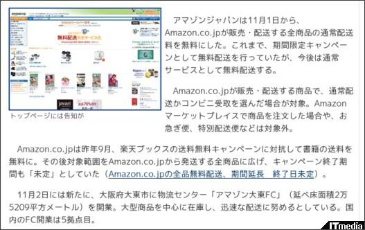 http://www.itmedia.co.jp/news/articles/1011/01/news063.html