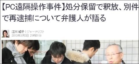 http://bylines.news.yahoo.co.jp/egawashoko/20130303-00023718/