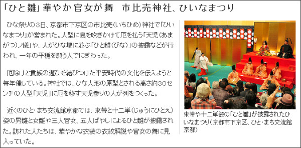 http://www.kyoto-np.co.jp/sightseeing/article/20120304000027