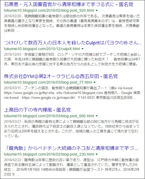 https://www.google.co.jp/search?hl=ja&safe=off&biw=1145&bih=939&q=site%3Atokumei10.blogspot.com+&btnG=%E6%A4%9C%E7%B4%A2&aq=f&aqi=&aql=&oq=&gws_rd=ssl#safe=off&hl=ja&tbs=qdr:y&q=site:tokumei10.blogspot.com+%E2%80%9D%E7%A7%8B%E7%94%B0%E7%9C%8C%E2%80%9D%E3%80%80%E4%BD%90%E7%AB%B9