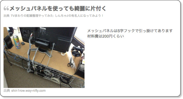 http://matome.naver.jp/odai/2136566373396137501