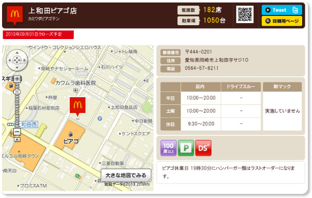 http://www.mcdonalds.co.jp/shop/map/map.php?strcode=23612