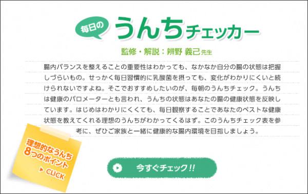 http://lgglab.jp/checker/feces.html