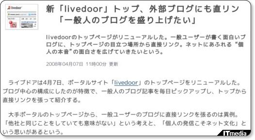 http://www.itmedia.co.jp/news/articles/0804/07/news007.html