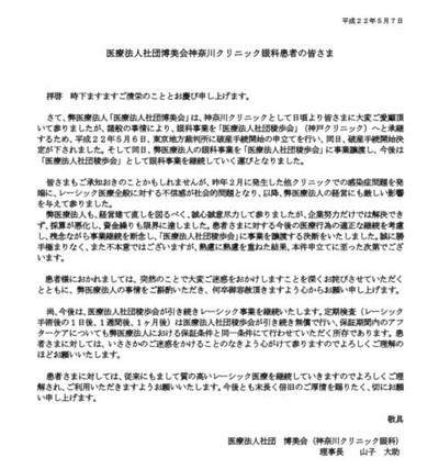 http://ganka.kanacli.net/notice.pdf