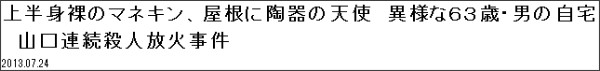 http://www.zakzak.co.jp/society/domestic/news/20130724/dms1307241212013-n1.htm