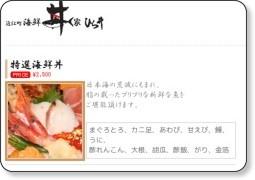 http://www.sea-route.co.jp/hirai/hiru.html