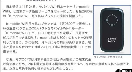 http://plusd.itmedia.co.jp/pcuser/articles/1011/24/news089.html