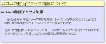 http://www.cc.u-ryukyu.ac.jp/info/news/20110726.html