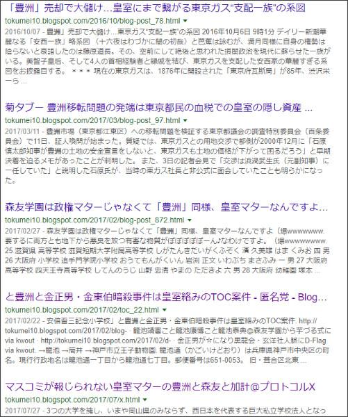 https://www.google.co.jp/search?ei=-kWkWsaWCM6KjwOmhafQDQ&q=site%3A%2F%2Ftokumei10.blogspot.com+%E8%B1%8A%E6%B4%B2&oq=site%3A%2F%2Ftokumei10.blogspot.com+%E8%B1%8A%E6%B4%B2&gs_l=psy-ab.3...2932.2932.0.3877.1.1.0.0.0.0.165.165.0j1.1.0....0...1c.2.64.psy-ab..0.0.0....0.s3LtfPJmdx4