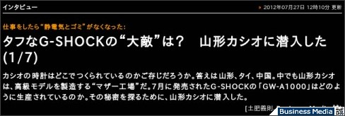 http://bizmakoto.jp/style/articles/1207/27/news046.html