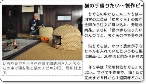 http://www.niigata-nippo.co.jp/pref/index.asp?cateNo=2&newsNo=156228