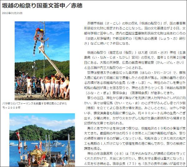 http://mytown.asahi.com/hyogo/news.php?k_id=29000001201210003