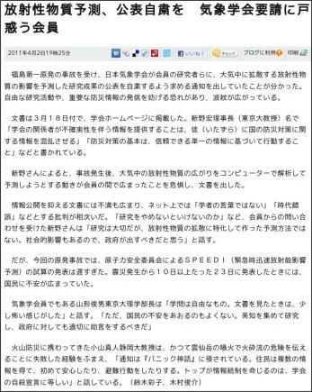 http://www.asahi.com/national/update/0402/TKY201104020166.html