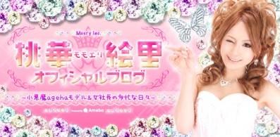 http://ameblo.jp/momokaeri/