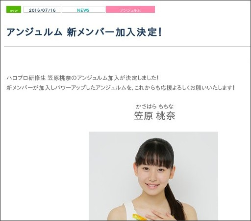 http://www.helloproject.com/news/5378/