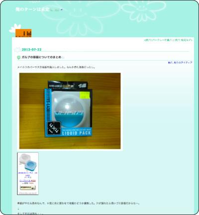 http://d.hatena.ne.jp/puchitenshi/20120722/1342954410