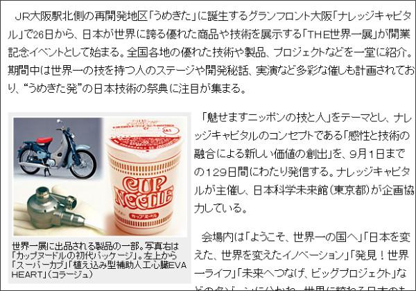 http://www.nnn.co.jp/dainichi/news/130411/20130411031.html