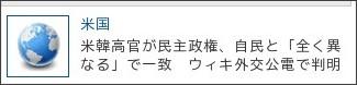 http://sankei.jp.msn.com/world/korea/101130/kor1011301159001-n1.htm