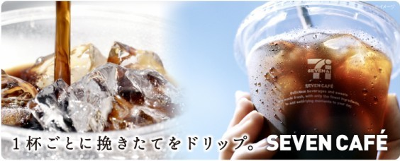 http://www.sej.co.jp/products/sevencafe.html