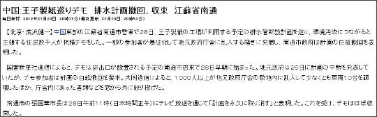 http://mainichi.jp/select/news/20120729k0000m030056000c.html