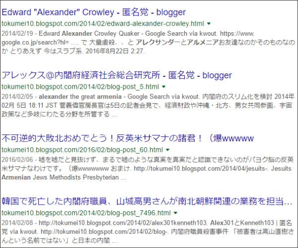 https://www.google.co.jp/#q=site://tokumei10.blogspot.com+Alexander+Armenia