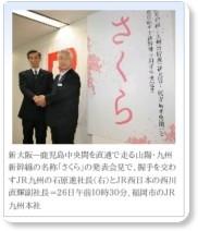 http://www.nishinippon.co.jp/nnp/item/79664