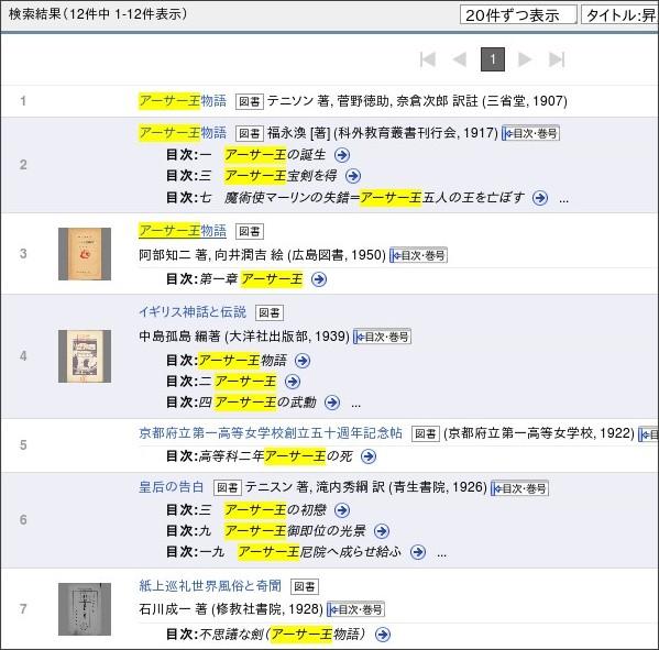 http://kindai.ndl.go.jp/search/searchResult?searchWord=%E3%82%A2%E3%83%BC%E3%82%B5%E3%83%BC%E7%8E%8B