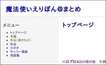 http://www61.atwiki.jp/eriponmagi/