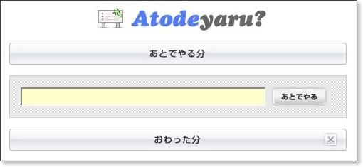 http://www.timehacks.jp/atodeyaru2/?title=%E8%AA%95%E7%94%9F%E6%97%A5%EF%BE%92%EF%BD%B0%EF%BE%99&x=26&y=15