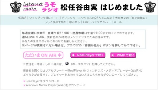 http://www.emimusic.jp/yuming/radio/radio/