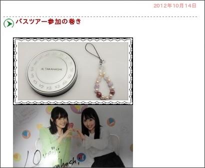 http://blog.livedoor.jp/kazuki_sayaka/archives/18935321.html