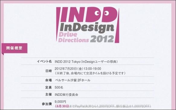 http://indd.jp/2012/tokyo.html