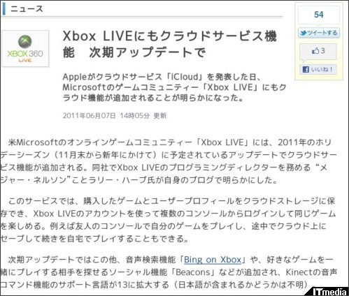 http://www.itmedia.co.jp/news/articles/1106/07/news057.html