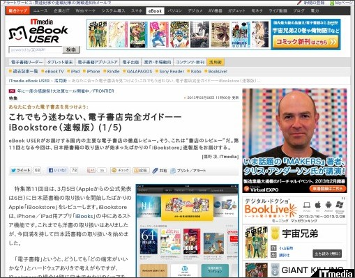 http://ebook.itmedia.co.jp/ebook/articles/1303/06/news033.html