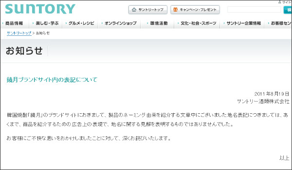 http://www.suntory.co.jp/guide/20110819/index.html