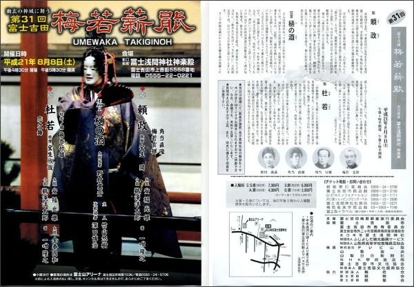http://www.fujiyoshida.net/forms/info/info.aspx?info_id=2156
