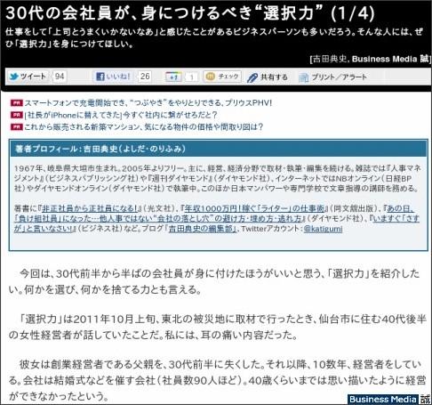 http://bizmakoto.jp/makoto/articles/1201/06/news014.html
