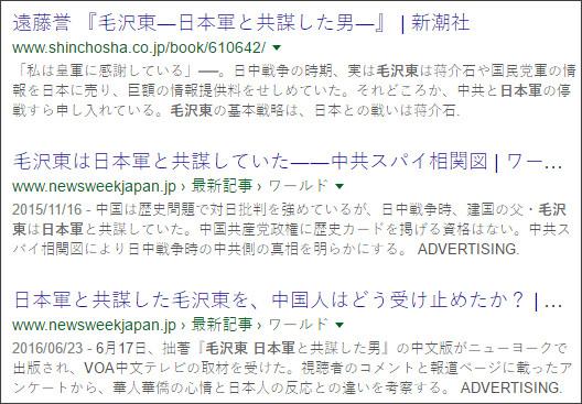 https://www.google.co.jp/#q=%E6%AF%9B%E6%B2%A2%E6%9D%B1+%E6%97%A5%E6%9C%AC%E8%BB%8D
