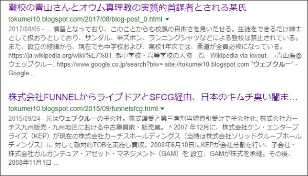 https://www.google.co.jp/search?biw=1205&bih=765&ei=Ckl8Wsu9L9S4jAORm4fwAQ&q=site%3A%2F%2Ftokumei10.blogspot.com+%E3%82%A6%E3%82%A7%E3%83%83%E3%83%96%E3%82%AF%E3%83%AB%E3%83%BC&oq=site%3A%2F%2Ftokumei10.blogspot.com+%E3%82%A6%E3%82%A7%E3%83%83%E3%83%96%E3%82%AF%E3%83%AB%E3%83%BC&gs_l=psy-ab.3...0.0.1.135.0.0.0.0.0.0.0.0..0.0....0...1c..64.psy-ab..0.0.0....0.P75j1qb3hbA&tbas=0