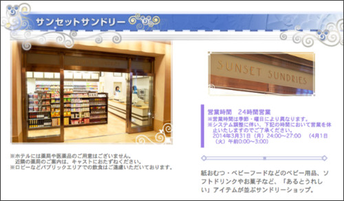 http://www.disneyhotels.jp/dah/japanese/facilities/shop.html