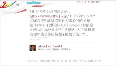 http://twitter.com/#!/shacho_twitt/status/38861545815539712