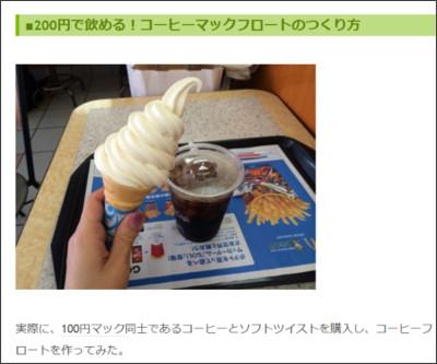 http://yamama48.hatenablog.com/entry/coffeefloat