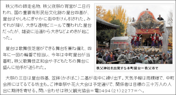 http://www.tokyo-np.co.jp/article/saitama/20111203/CK2011120302000063.html